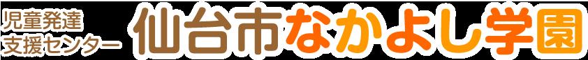仙台市なかよし学園